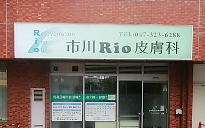 市川Rio皮膚科