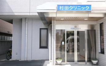 医療法人富寿会 村田クリニック