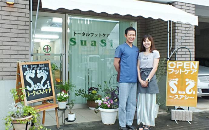 フットケア専門店SuaSi