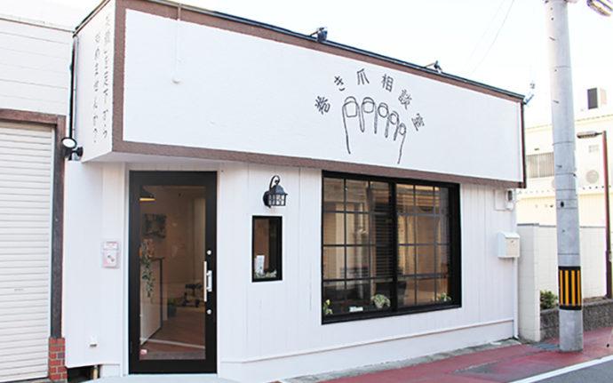 巻き爪相談室 山科店