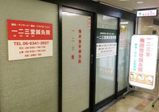 巻き爪サロン 大阪駅前第1ビル店
