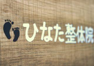 吉祥寺駅徒歩5分