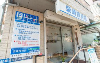 巻き爪サロン 藤沢店