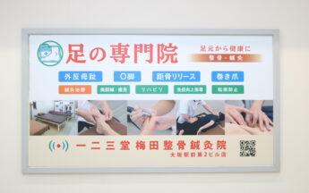 巻き爪サロン 大阪駅前第2ビル店
