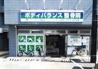 東広島巻き爪矯正センター(ボディバランス整骨院併設)