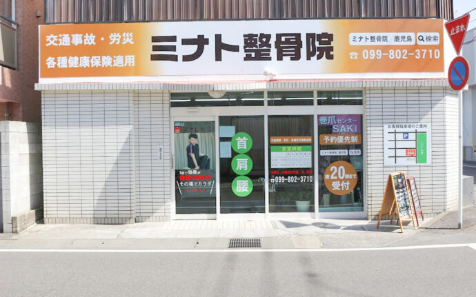 鹿児島巻き爪センターSAKI(ミナト整骨院併設)