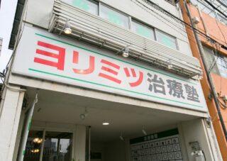 岡山巻き爪センター岡山駅前本店(ヨリミツ治療塾)