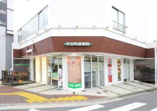 横浜天王町巻き爪センター