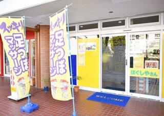 巻き爪専課 犬山店(ほぐしやさん店舗内)