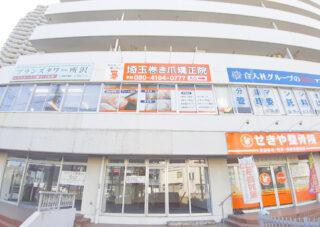 埼玉巻き爪矯正院 所沢店