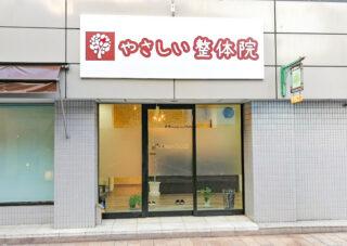 巻き爪専門店福山駅前店(やさしい鍼灸整体院)