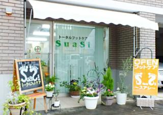 フットケア専門店SuaSi(すあし)