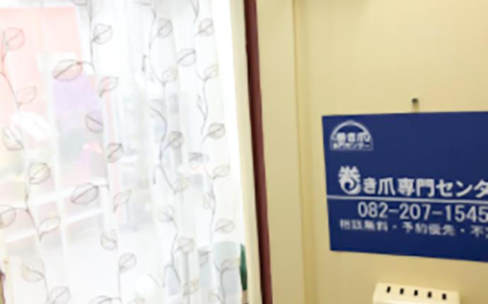 巻き爪専門センター広島