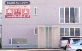 富山巻き爪整体院